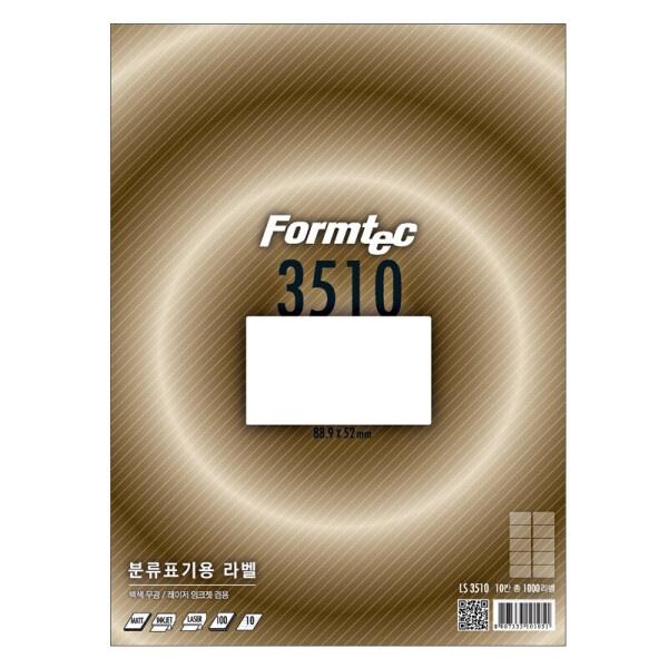 분류표기용 라벨지, 일반형, LS-3510 [10칸/100매] [사이즈:88.9X52]