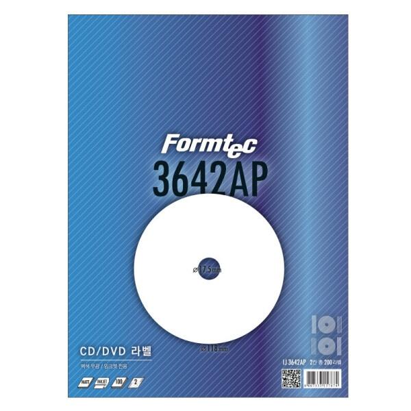 CD.DVD용 라벨지, 잉크젯전용, IS-3642AP [2칸/20매]