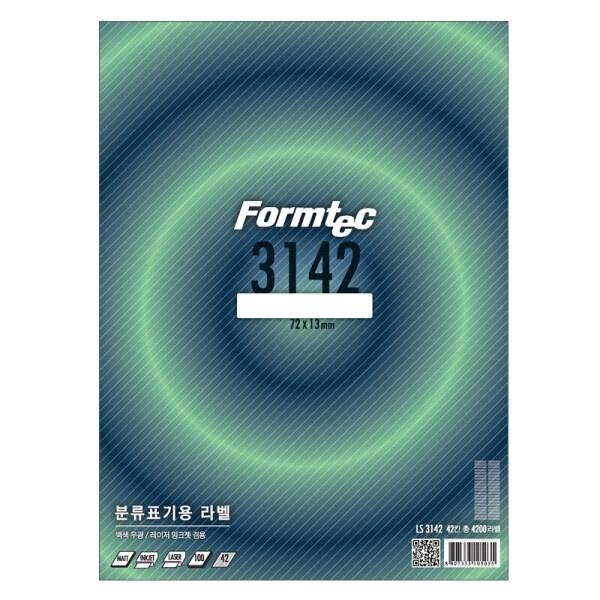 분류표기용 라벨지, 일반형, LS-3142 [42칸/100매] [사이즈:13X72]