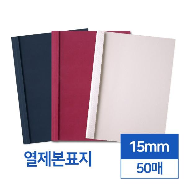 [열제본표지] 15mm [50개입] [색상선택]화이트