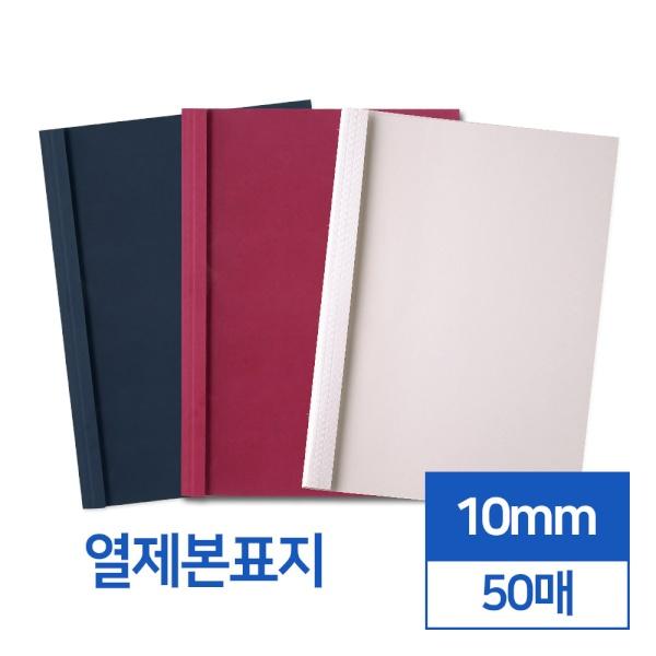 [열제본표지] 10mm [50개입] [색상선택]화이트
