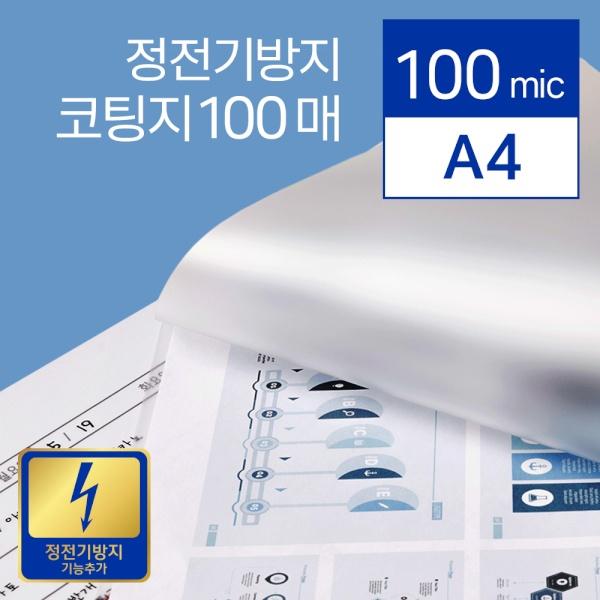 [코팅지]100Mic [A4/100매][216×303]