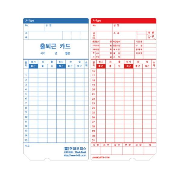 디바이스마트,컴퓨터/모바일/가전 > 가구/사무용품/공구 > 사무기기 > 사무기기 소모품,,출퇴근 기록기 카드 [EF-5300용],출퇴근기록기 카드/6란 출퇴근기록기/EF-5300용/1권-100장/앞뒤사용/1장1달사용