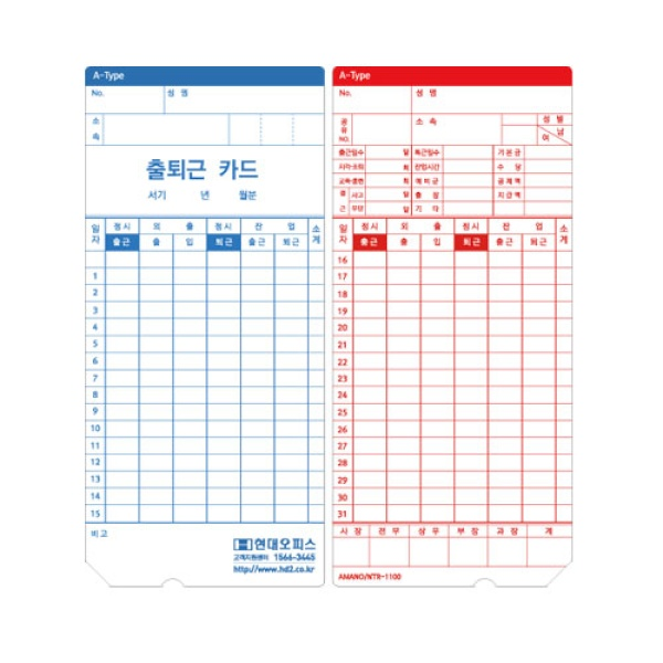 디바이스마트,컴퓨터/모바일/가전 > 가구/사무용품/공구 > 사무기기 > 사무기기 소모품,,출퇴근 기록기 카드 [KT-1210용],출퇴근기록기 카드/6란 출퇴근기록기/EF-5300용/1권-100장/앞뒤사용/1장1달사용