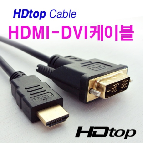 디바이스마트,컴퓨터/모바일/가전 > 네트워크/케이블/컨버터 > 영상 관련 케이블 > DVI 케이블,,HDTOP HDMI to DVI케이블 2M [HT-HD020],DVI to HDMI / HDMI Ver1.3 / DVI-D 싱글 (18+1) / HDMI to DVI-D / 케이블 길이 2M