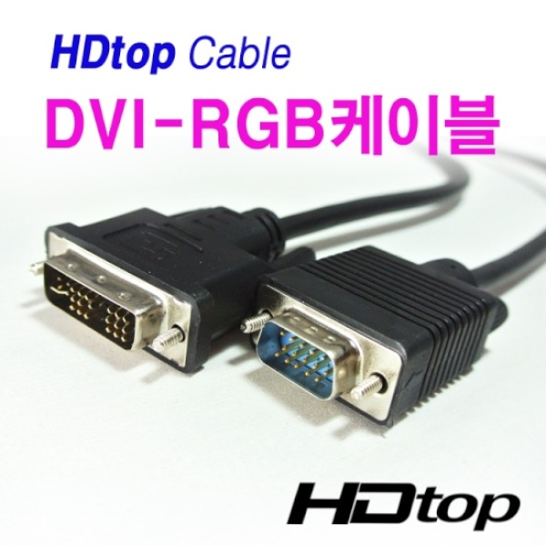 HDTOP DVI-I to RGB(VGA) 케이블 3M [HT-HV030]