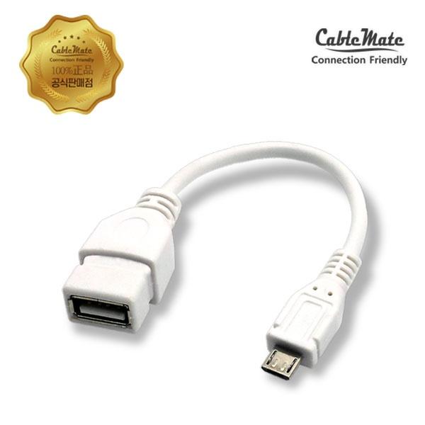OTG USB To 마이크로 5핀 변환케이블 0.15M [OT301] [화이트]