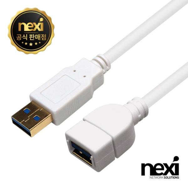 넥시 USB USB3.0 연장케이블 [AM-AF] 3M [화이트/NX27]