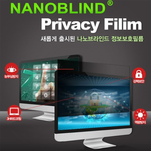 디바이스마트,컴퓨터/모바일/가전 > 노트북/태블릿/주변기기 > 키스킨/보안기/보호필름 > 노트북용 정보보호 보안기,,정보보호 보안기, 나노브라인드 [7형],사이즈 153X90 / 눈부심 방지 / 난반사 방지 / 스크래치 방지
