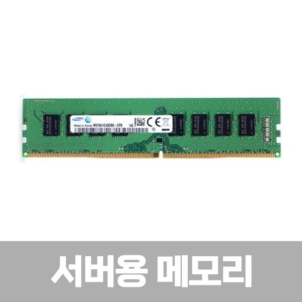 삼성 DDR4 8GB PC4-17000 (2133Mhz/REG ECC) (15년 이전 주차)