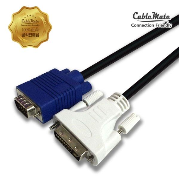 케이블메이트 DVI-I to RGB(VGA) 케이블 1.5M