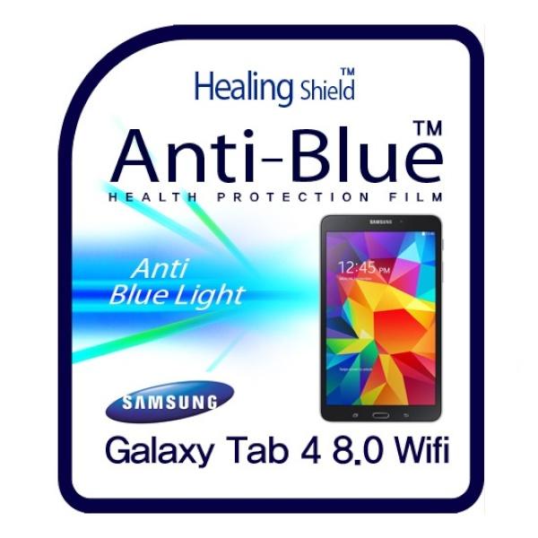 삼성 갤럭시탭4 8.0 wifi [블루라이트차단 시력(건강)보호필름 전면 1매]
