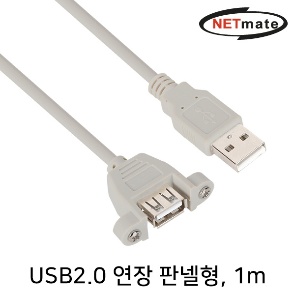 NETmate USB2.0 연장 판넬형 케이블 [AM-AF] [그레이/1M] [NMC-UF210SV]