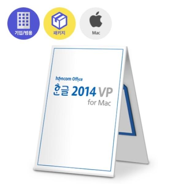 한컴오피스 한글2014 VP for Mac [MLP/기업용/MAC 전용/1pc]