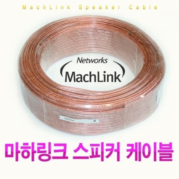 마하링크 50C 국내생산 스피커케이블 30M [ML-50C030]