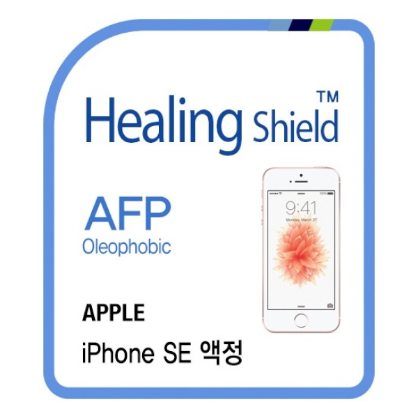 애플 아이폰 SE [AFP 올레포빅 액정보호필름 2매+후면보호필름 1매]