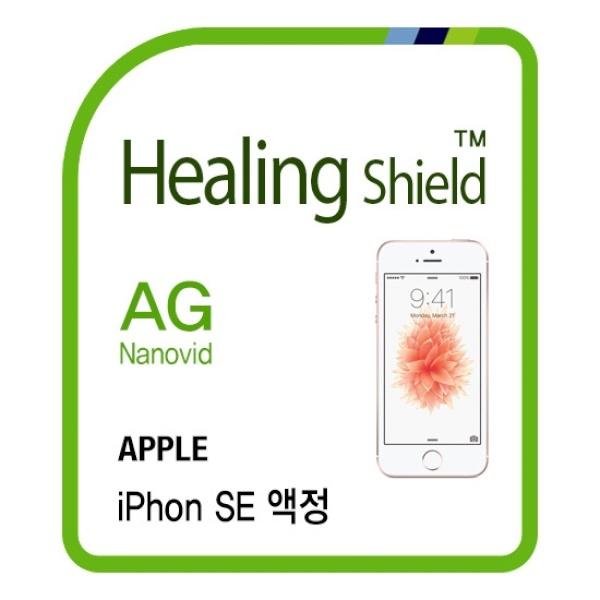 애플 아이폰 SE [AG Nanovid 저반사 지문방지 액정보호필름 2매+후면보호필름 1매]