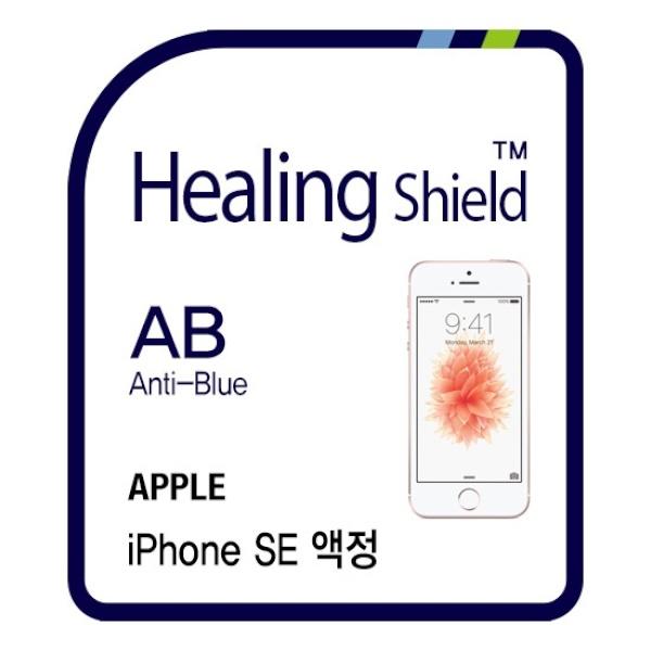 애플 아이폰 SE [블루라이트차단 충격흡수(방탄) 3 in 1 기능성 시력보호필름 2매+후면보호필름 1매]