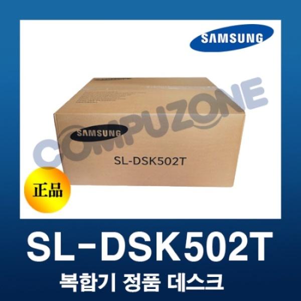 데스크 추가 (SL-DSK502T)
