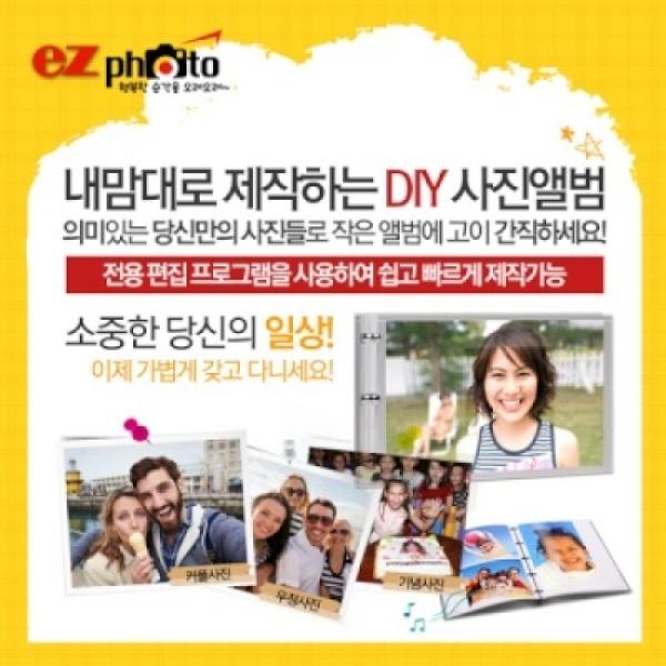 ez-Photo 포토용지, DIY 사진앨범 [4X6/검정]
