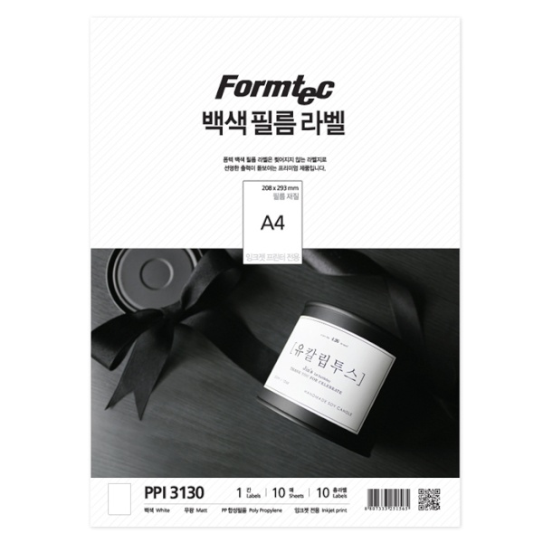 백색 필름 라벨지, 잉크젯전용, PPI-3130 [1칸/10매] [사이즈:208X293]