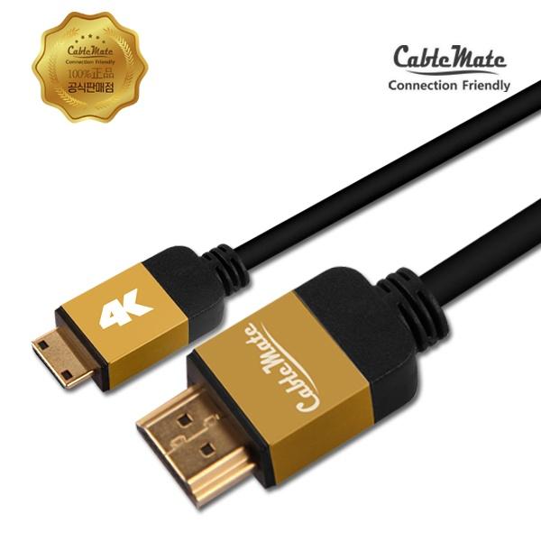 케이블메이트 HDMI to Mini HDMI 골드메탈 케이블 [Ver2.0] 1M