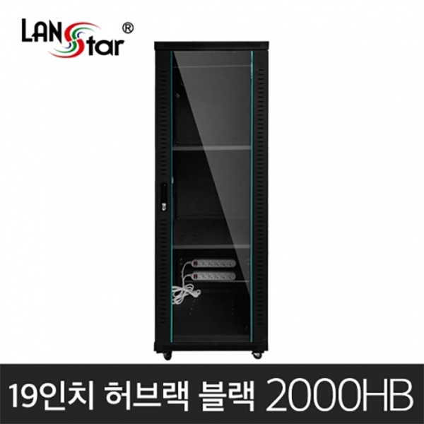 랜스타 허브랙, 블랙|블랙 [LS-2000HB] [42U]