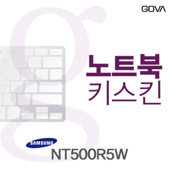 노트북키스킨, 삼성전자 NT500R5W [AO형] [고바스킨]