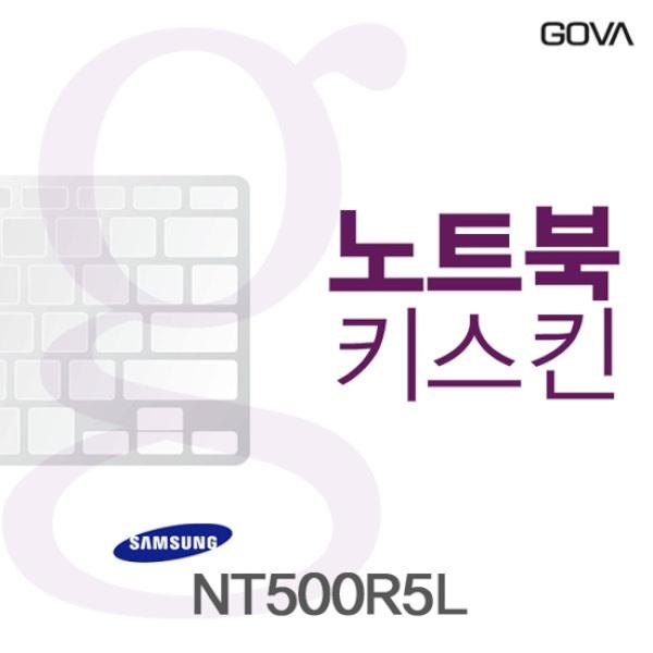 노트북키스킨, 삼성전자 NT500R5L [AO형] [고바스킨]