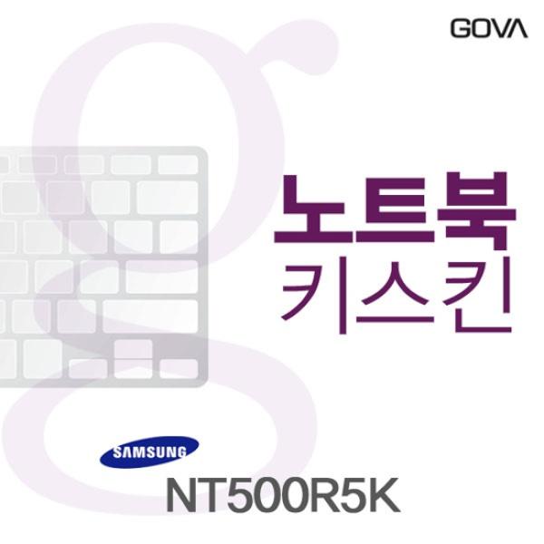 노트북키스킨, 삼성전자 NT500R5K [AO형] [고바스킨]