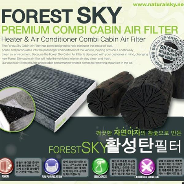 [카컴] 포레스트 스카이 활성탄 에어컨필터 3개 1셋트