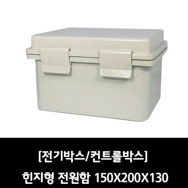 CCTV 하이박스, 화이트(속판포함) [150x200x130]