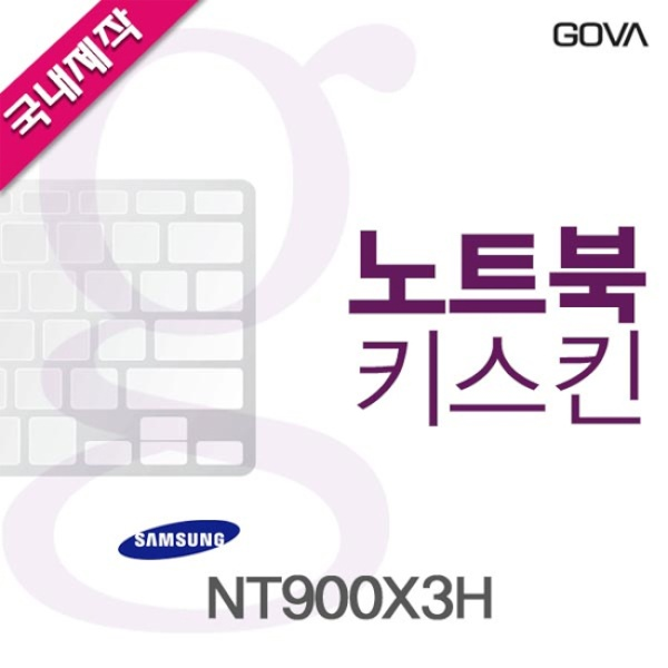 노트북키스킨, 삼성전자 NT900X3H [AS형] [고바스킨]