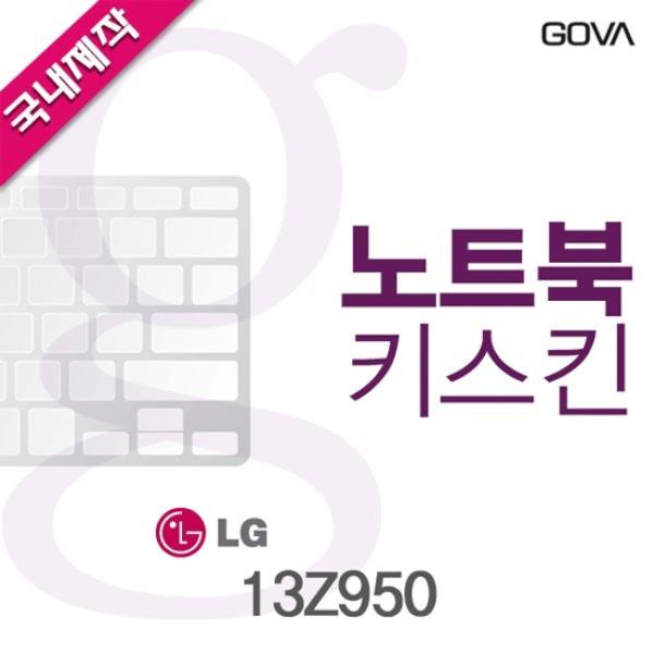 노트북키스킨, LG 13Z950 [AC형] [고바스킨]