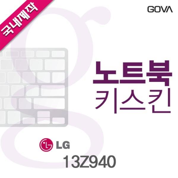 노트북키스킨, LG 13Z940 [AC형] [고바스킨]