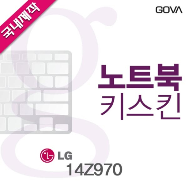 노트북키스킨, LG 14Z970 [AC형] [고바스킨]