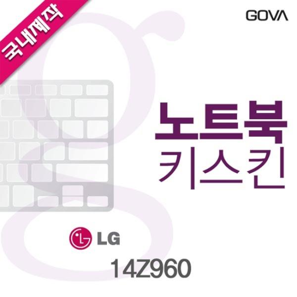 노트북키스킨, LG 14Z960 [AC형] [고바스킨]