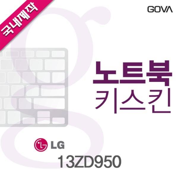노트북키스킨, LG 14Z950 [AC형] [고바스킨]
