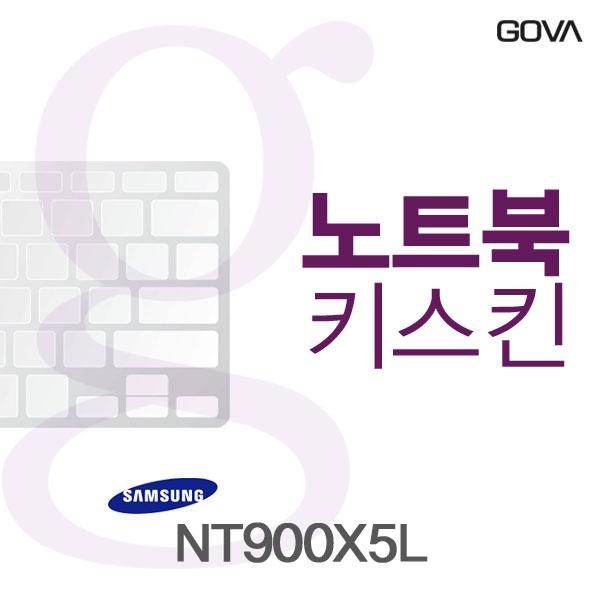 노트북키스킨, 삼성전자 NT900X5L [AN형] [고바스킨]