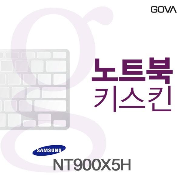 노트북키스킨, 삼성전자 NT900X5H [AN형] [고바스킨]