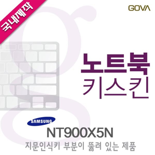노트북키스킨, 삼성전자 NT900X5N [AT-A형] [고바스킨] [지문인식 O]