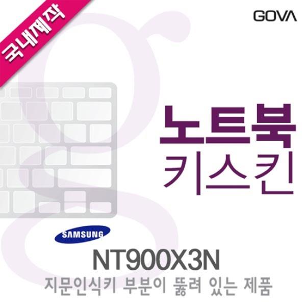 노트북키스킨, 삼성전자 NT900X3N [AU-A형] [고바스킨] [지문인식 O]
