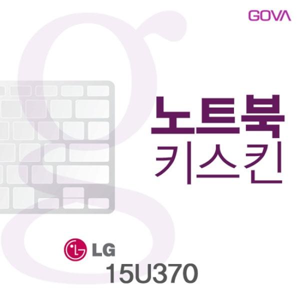 노트북키스킨, LG 15U370 [AB형] [고바스킨]