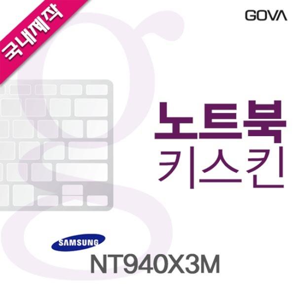 노트북키스킨, 삼성전자 NT940X3M [AR형] [고바스킨]