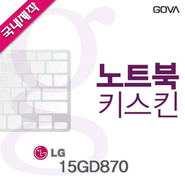 노트북키스킨, LG 15GD870 [AK형] [고바스킨]