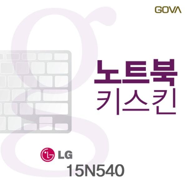 노트북키스킨, LG 15N540 [Z형] [고바스킨]