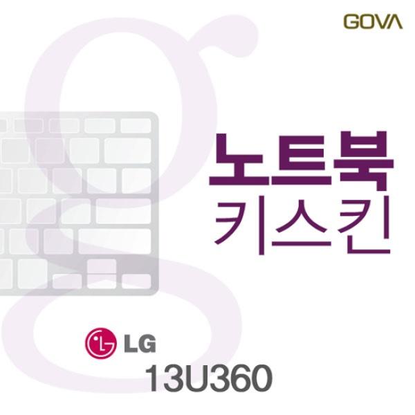노트북키스킨, LG 울트라PC 13U360 [AG형] [고바스킨]