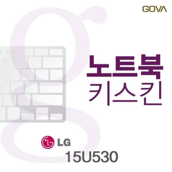 노트북키스킨, LG 울트라PC 15U530 [Z형] [고바스킨]