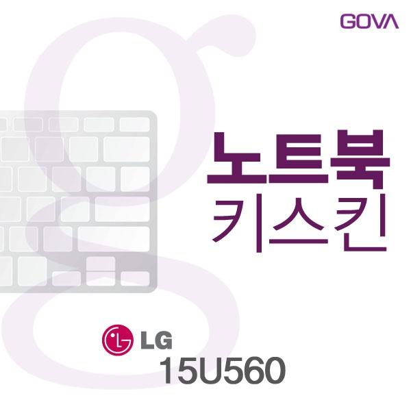 노트북키스킨, LG 울트라PC 15U560 [AF형] [고바스킨]