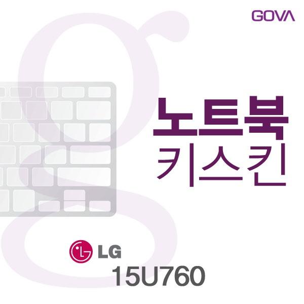 노트북키스킨, LG 울트라PC 15U760 [AF형] [고바스킨]